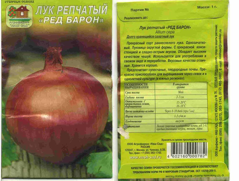 Морковь Красный великан (Гавриш), 4 г