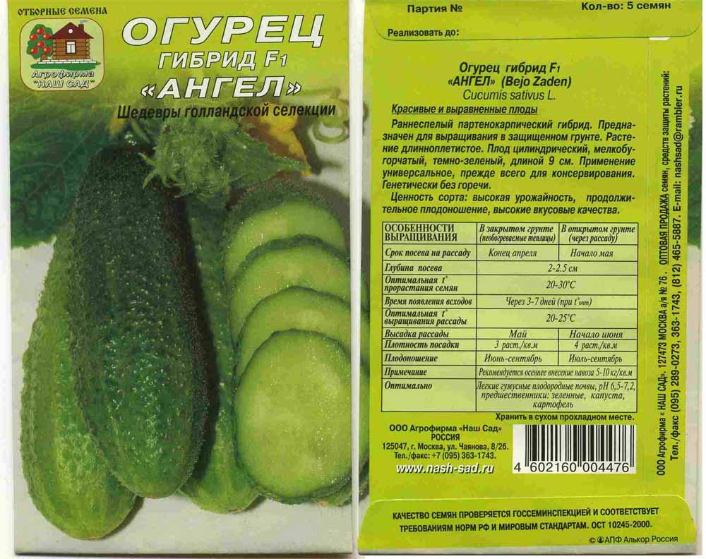 Огурец Астерикс F1, семена